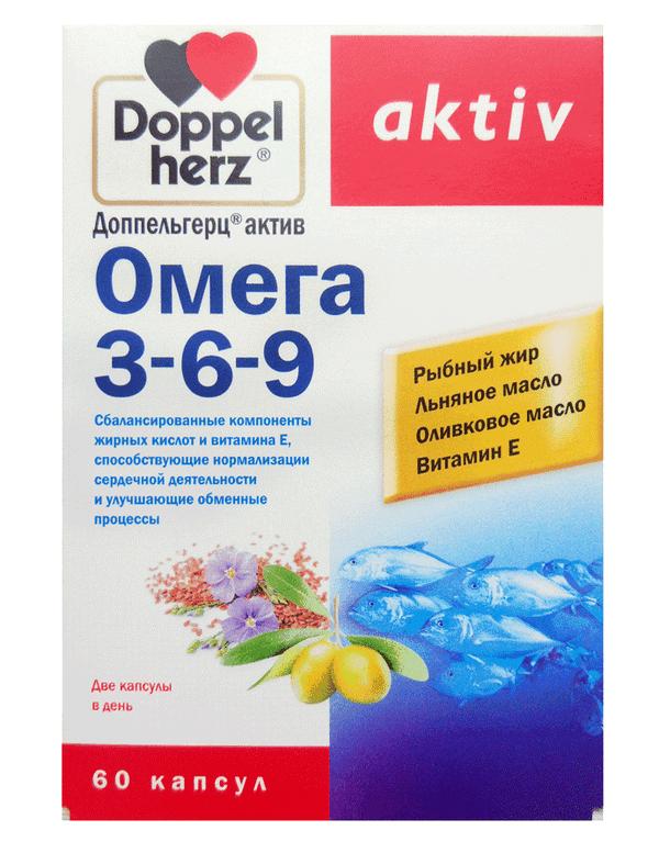 Омега 3-6-9 от Доппельгерц актив