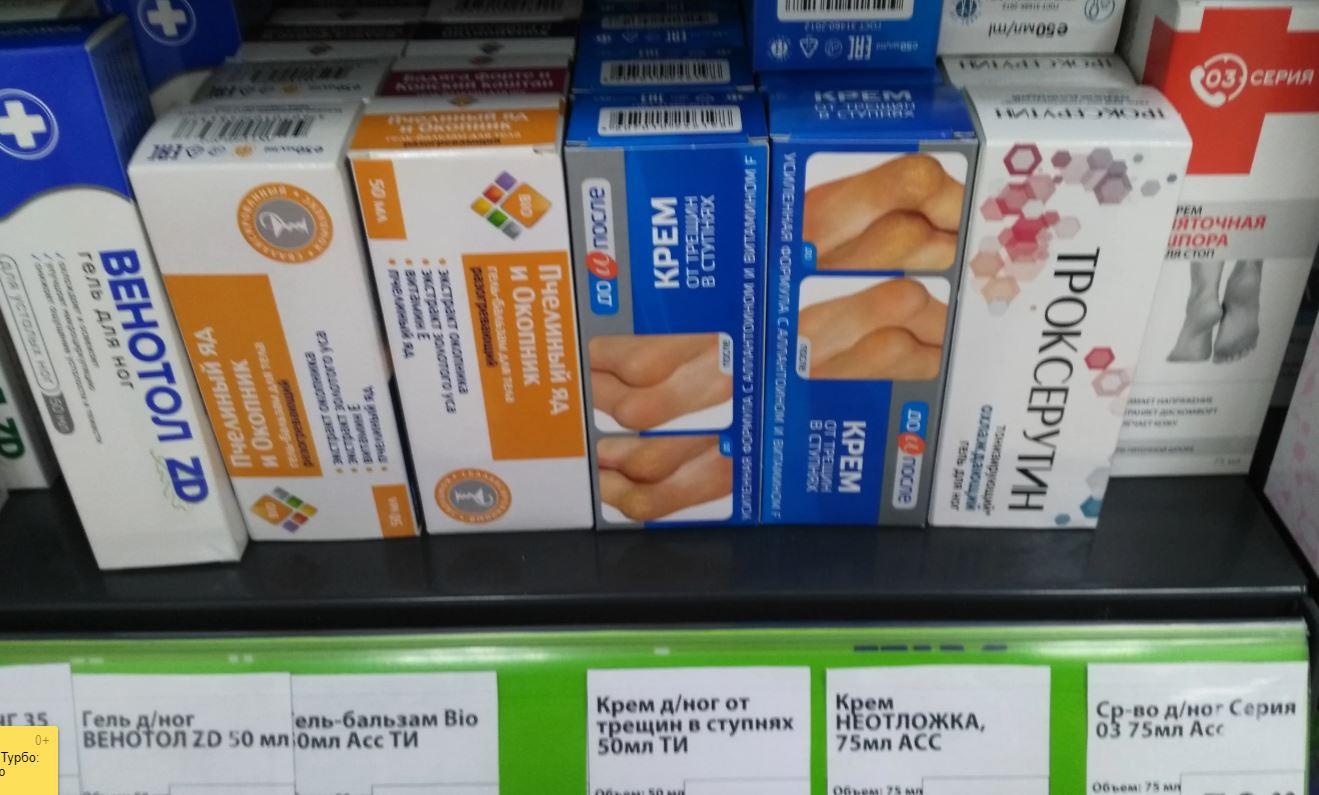 В магазинах можно найти большой ассортимент кремов для ног