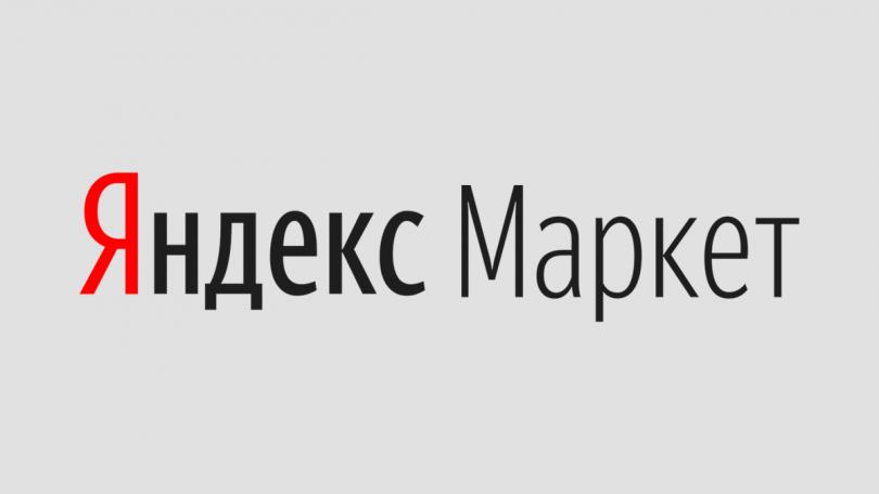 Яндекс. Маркет