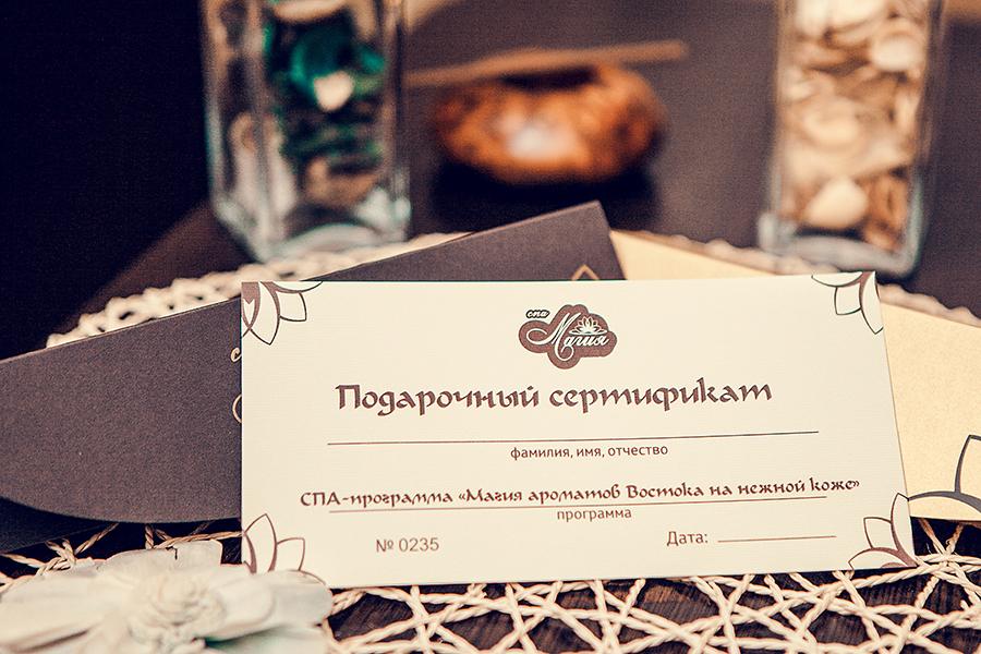 Сертификат в СПА-салон - ну кто же откажется отдохнуть и получить удовольствие?
