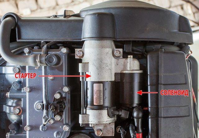 Электростартер на лодочном моторе