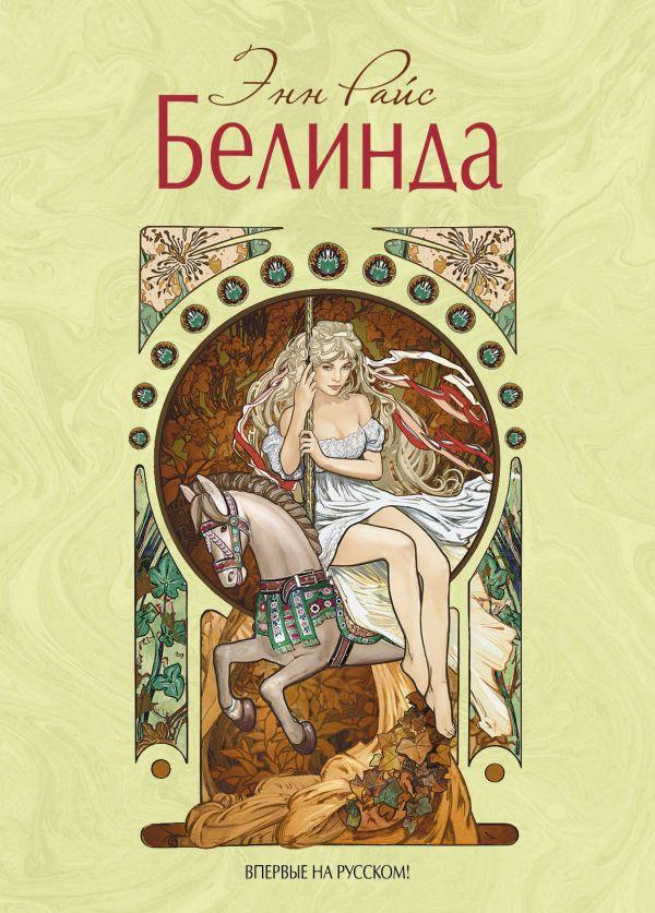 «Белинда» Э. Райс