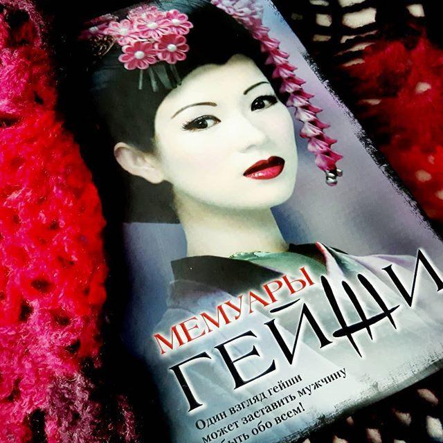 «Мемуары гейши» А. Голден