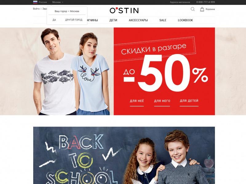Остин Магазин Детской Одежды Официальный Сайт