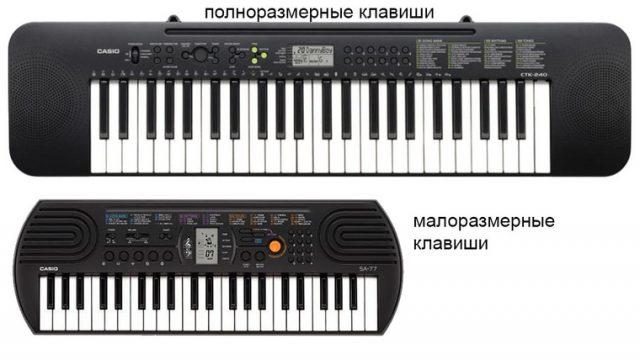 Сравнение синтезатора с полноразмерзными клавишами с синтезатором с малоразмерными клавишами