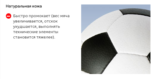 Минусы футбольных мячей из кожи