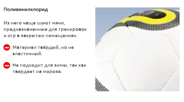 Минусы футбольных мячей из поливинилхлорида