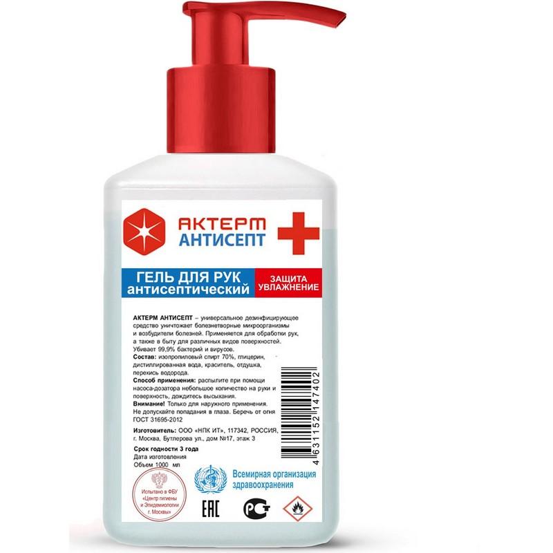 АКТЕРМ Антисептик для рук спиртовой 75%. Дезинфицирующее антибактериальное средство для поверхностей 130 мл
